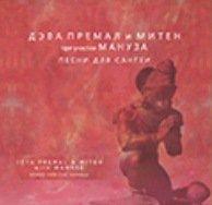 Deva premal песни для сангхи CD диски - Deva Premal