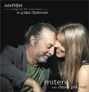 Miten &ampamp deva premal, songs for the inner lover CD диски - Deva Premal