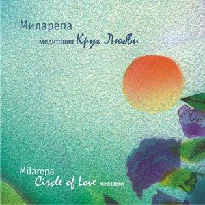 Миларепа, медитация «Круг Любви»