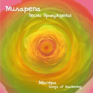 Миларепа, «Песни Пробуждения»