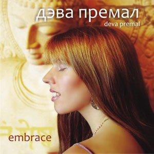 Deva premal, «embrace»Deva Premal<br>Альбом Embrace– это поистине вершина творчества Дэвы Премал, где соединились древняя мудрость восточных мантр и современное звучание запада.<br>