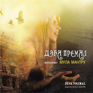 Deva premal, the moola mantra CD диски - Deva Premal
