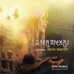 Deva Premal, «The Moola Mantra»