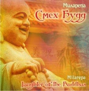 Миларепа,  смех будд  CD диски от Ayurveda-shop.ru