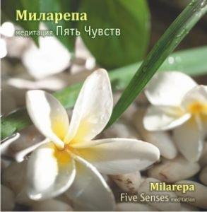 Миларепа,  медитация пять чувств  CD диски от Ayurveda-shop.ru