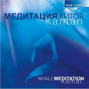 Камал (Kamal), «Медитация китов»