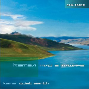 Камал kamal,  мир в тишине  CD диски от Ayurveda-shop.ru