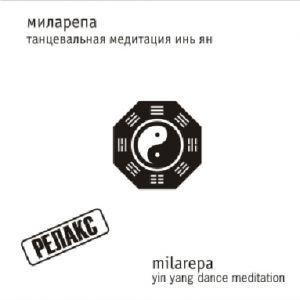Миларепа,  танцевальная медитация инь ян  CD диски от Ayurveda-shop.ru