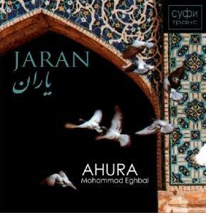 Ахура,  яран  CD диски