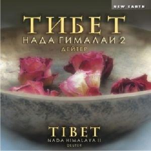 Дейтер,  тибет: нада гималаи 2  CD диски