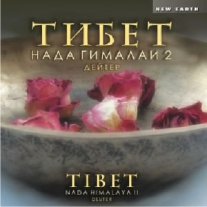 Дейтер, тибет: нада гималаи 2 CD диски - Дейтер