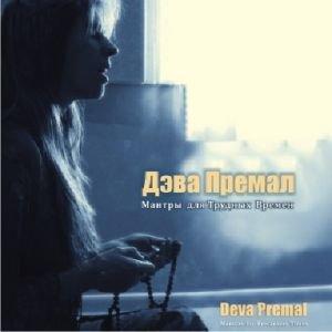Deva premal, мантры для трудных времен CD диски - Deva Premal