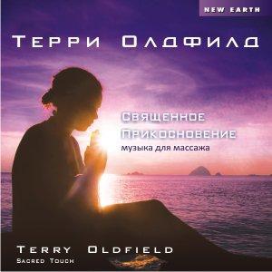 Терри олдфилд, «священное прикосновение»