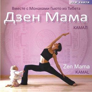 Камал kamal,  дзен мама  CD диски от Ayurveda-shop.ru