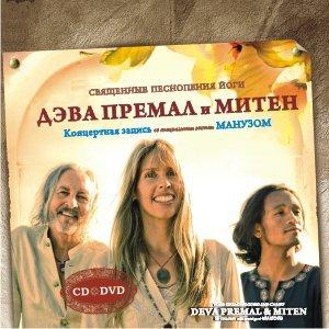 Deva premal, священные песнопения йоги dvd+cd CD диски - Deva Premal