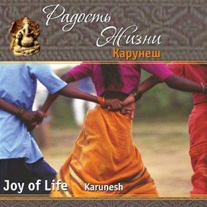 Карунеш, «Радость жизни»