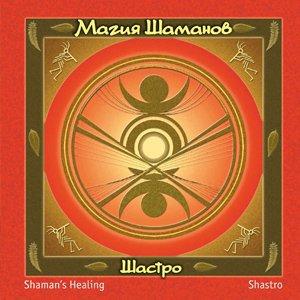Шастро, «Магия шаманов»