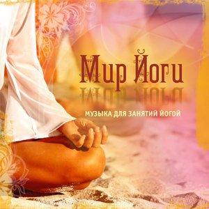 «Мир Йоги», музыка для практики йоги