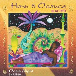 Шастро, «Ночь в Оазисе»