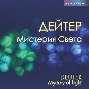 Дейтер, «Мистерия Света»
