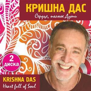 Кришна Дас, «Сердце, полное души» (2 диска)