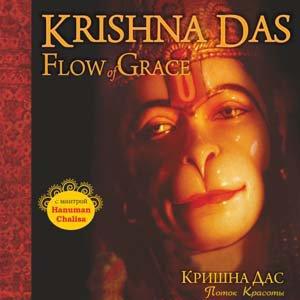 Кришна Дас, «Поток красоты» (Flow of Grace)