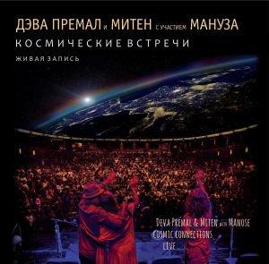 Дэва премал и митен 2016: космические встречи CD диски - Deva Premal