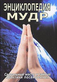 «энциклопедия мудр», с. неополитанский