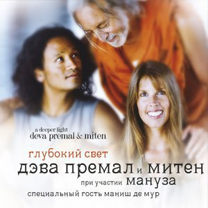 Deva Premal, «A Deeper Light (Глубокий свет)»
