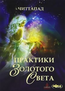 Читтапад «практики золотого света» от Ayurveda-shop.ru