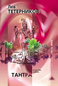 Тетерников л. «искусство любить»(3-е изд) от Ayurveda-shop.ru