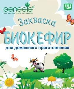 Сухая закваска «биокефир» в саше, 1 г.«Genesis»<br>Сухая закваска для приготовления биокефира. Дополнительно обогащена добавленными в нее бифидобактериями.<br>