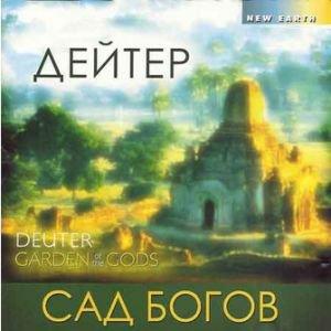 Дейтер, сад богов CD диски - Дейтер