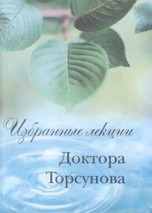 «избранные лекции доктора торсунова», торсунова о.г.Книги по аюрведе<br>Издание второе, доработанное, дополненное, содержит 5 лекций.<br>