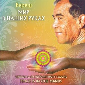 Вереш, «Мир в наших руках»